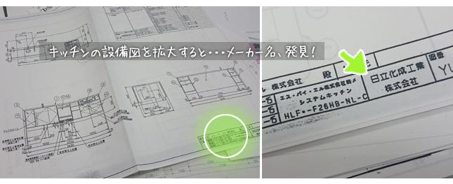 日立化成のキッチン図面