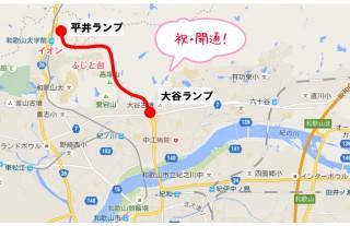 第二阪和道路 開通