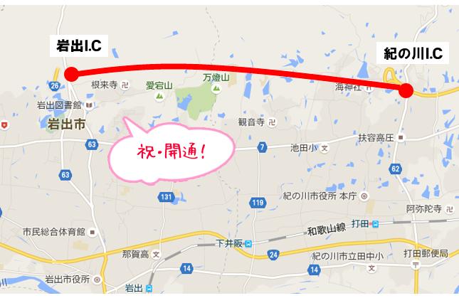 京奈和自動車道 開通