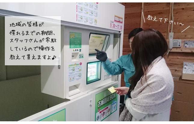 古紙回収マシンの使い方を丁寧にしてくれます