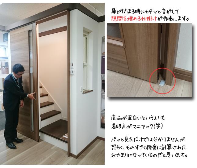 リビング階段の空調は扉で解決